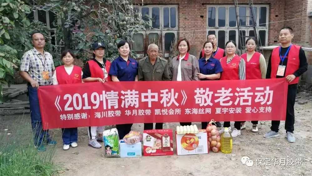 Huayue Attended Activities of Respecting the Aged