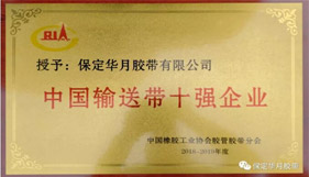 Baoding Huayue Won the Award for China Top 10 Manufacturers of Conveyor Belt during 2018~2019