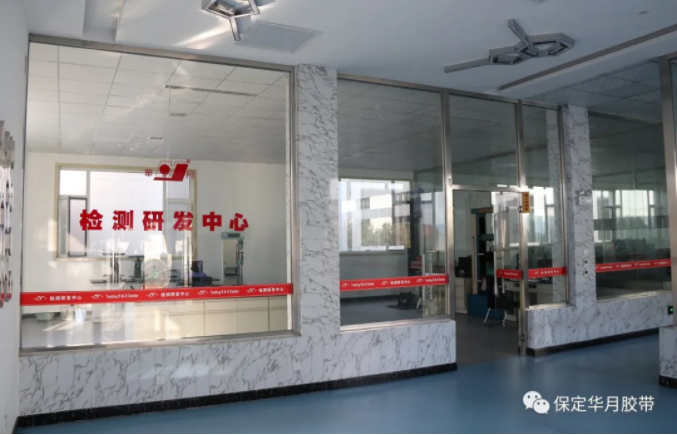 """Baoding Huayue Rubber Belts Co., Ltd """"Hebei Rubber and Plastic Conveyor Belt Technology Innovation Center"""" was Approved"""